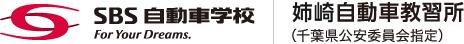 SBS自動車学校 姉崎自動車教習所